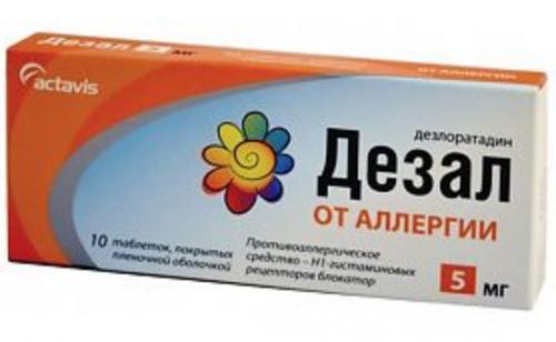 Дезал от аллергии