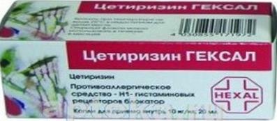 Цетиризин гексал инструкция к применению, аналоги