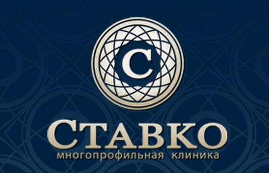 Многофункциональная клиника «Ставко»
