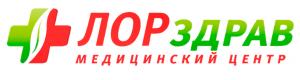 Медицинский центр «ЛОРздрав»