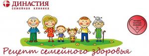 Семейная клиника «Династия»