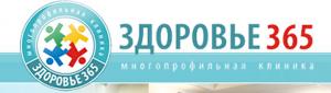 Филиал сети медицинских центров «Здоровье 365»