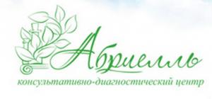 Консультативно-диагностический центр «Абриель»