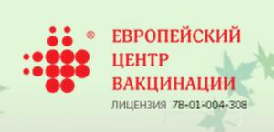 Европейский центр вакцинации