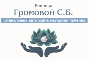 Клинический центр С.Б Громовой – клиника интегральной медицины