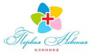 Первая Невская клиника