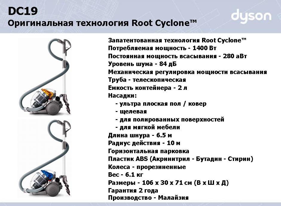 dyson-dc19_3