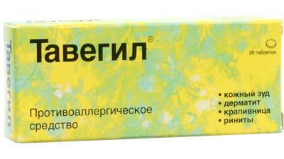 противоаллергическое средство Тавегил