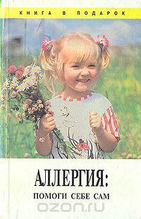 Книга: Аллергия: Помоги себе сам