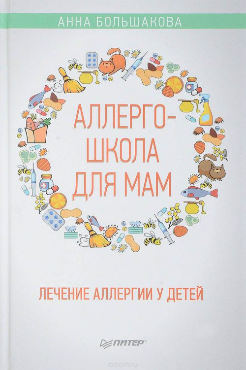 Книга: Аллергошкола для мам