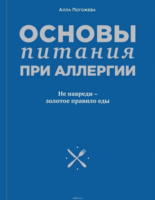 Книга: ОСНОВЫ ПИТАНИЯ ПРИ АЛЛЕРГИИ. НЕ НАВРЕДИ - ЗОЛОТОЕ ПРАВИЛО ЕДЫ