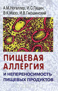 Книга: Пищевая аллергия и непереносимость пищевых продуктов