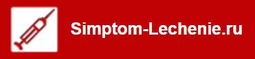 https://simptom-lechenie.ru/ - Симптомы и лечение заболеваний, болей - мед. справочник.